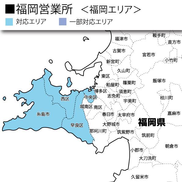 福岡営業所主要対応エリア