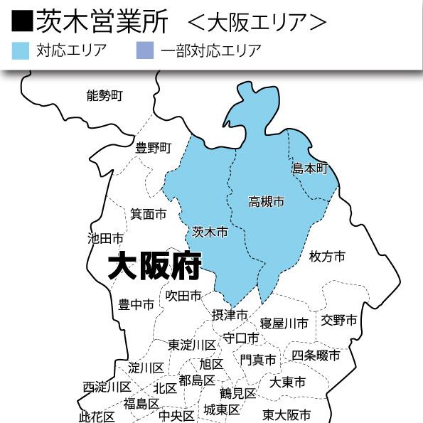 茨木営業所主要対応エリア