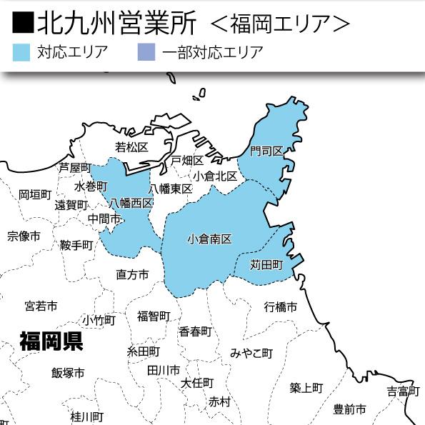 北九州営業所主要対応エリア