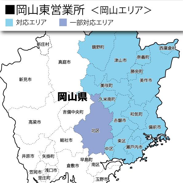 岡山東営業所主要対応エリア