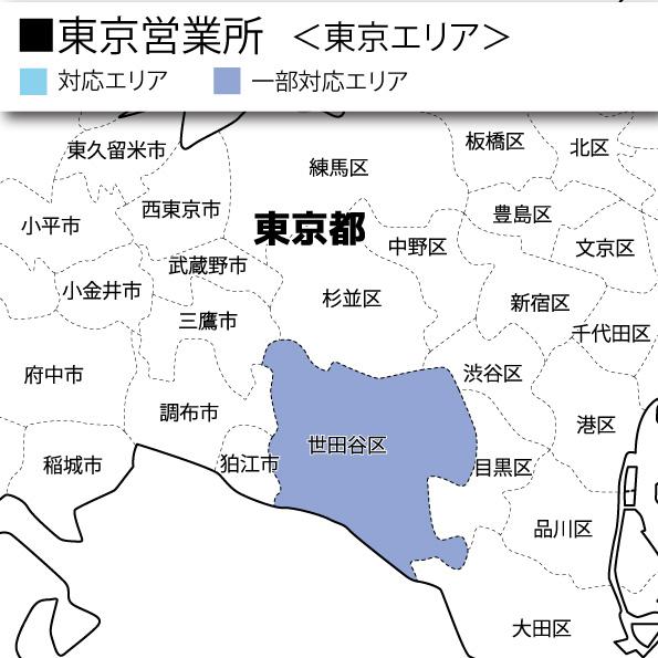 東京営業所主要対応エリア
