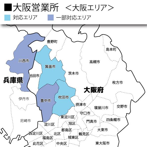 大坂営業所主要対応エリア