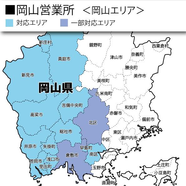 岡山営業所主要対応エリア